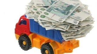 Деньги и автотранспорт. Полная версия