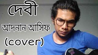 দেবী (Debi) | Adnan ashif | (Cover) |