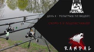 RF4! Русская Рыбалка 4! Розыгрыш по видео более 15 снастей, готовимся к 3 к подписчиков!