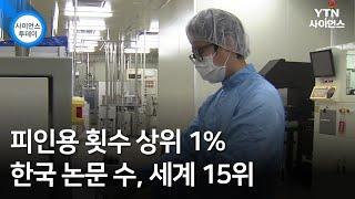 피인용 횟수 상위 1% 한국 논문 수, 세계 15위  …