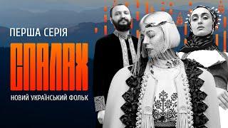 Новый украинский фольк | СПАЛАХ | Первая серия
