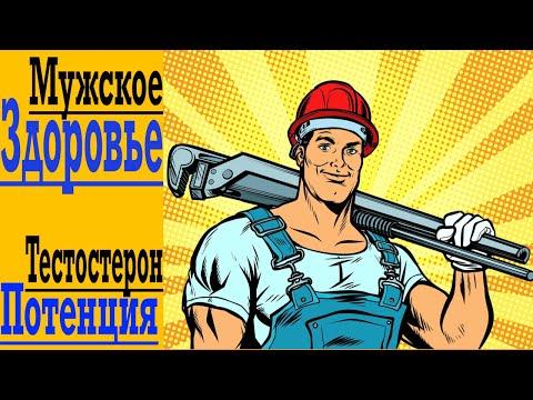 Железное Мужское Здоровье - Тестостерон, Потенция, Простата, Сила !