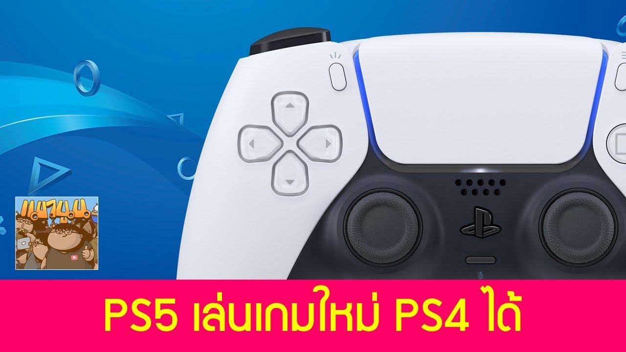 เกมใหม่ PS4 เล่นบน PS5 ได้ รวม The Last of US 2 และ Ghost of Tsushima ซื้อหรือรอ : ข่าวเกม