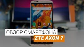 Обзор ZTE Axon 7 – самый мощный китайский флагман с продвинутой камерой