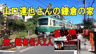 山口達也さんの自宅を巡る旅の最終回は、鎌倉の家です。鎌倉の豪邸などとも言われていますが、2004年から2015年くらいまで住んで、その後は都内に転居しています。