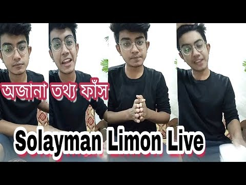 Solayman Limon Live Video | Solayman Limon TikTok Video | BDmax Tv
