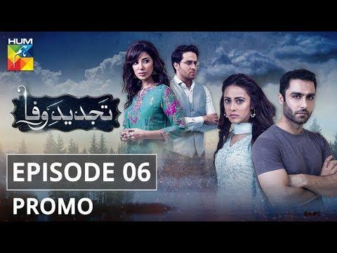Tajdeed e Wafa Episode #06 Promo HUM TV Drama