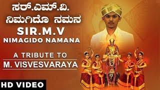 SIR.M.V Nimagido Namana Video Song | Vagmi R.Yajurvedi | Dinesh Kumar | Kannada Album Video Song