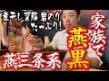 【家族でラーメン】燕三条系・煮干しらあめん「燕黒」で背脂たっぷり極太麺をすする!