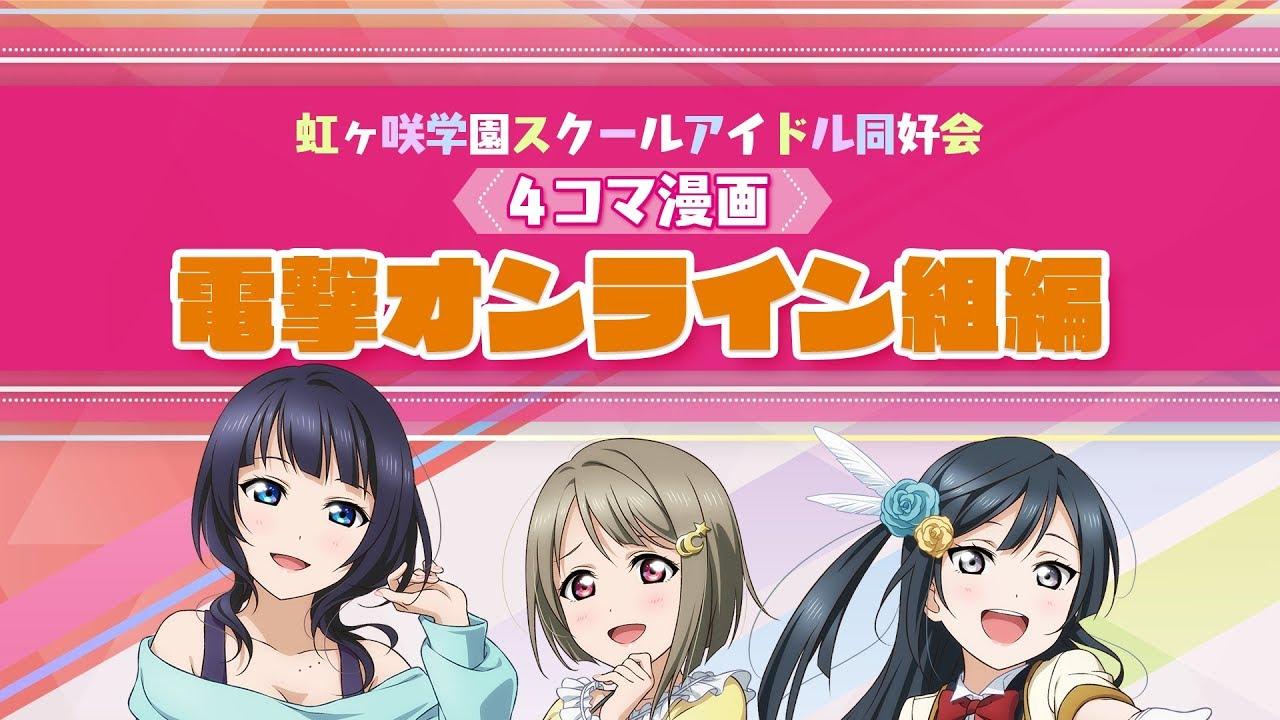 ラブライブ!虹ヶ咲学園スクールアイドル同好会 4コマ漫画!~電撃オンライン組編~