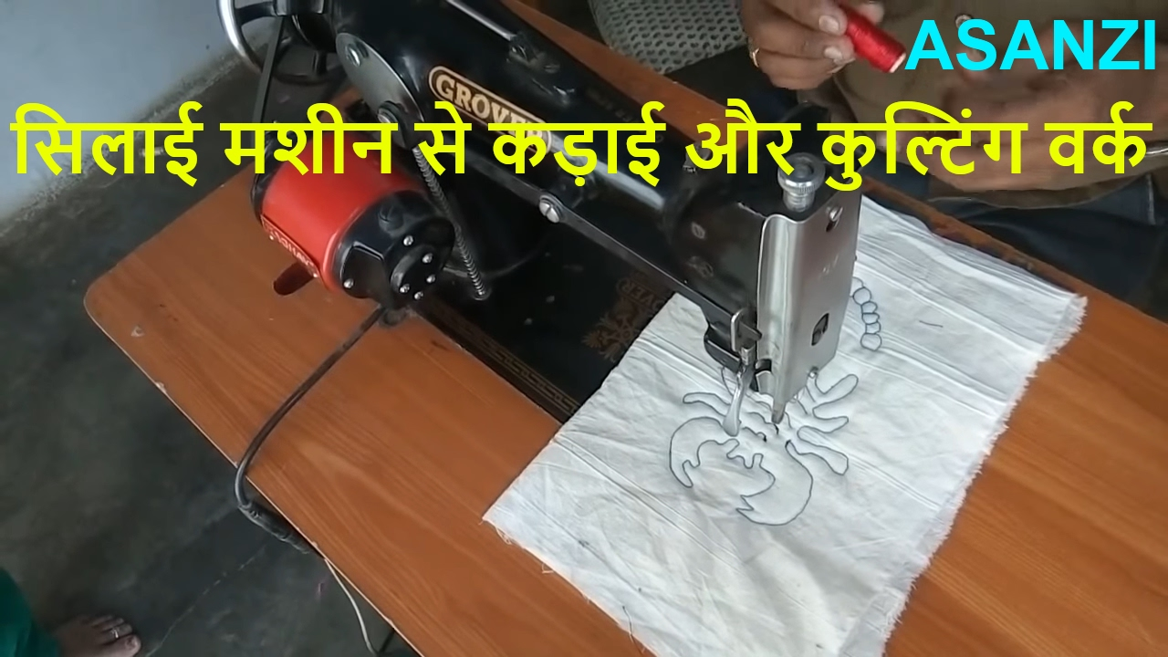 How To Make Quilting Work By Machine,convert Swing Machine Into Embroidery  Machine,make Ladies Purse