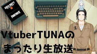 [LIVE] TUNAのグダグダ雑談#13【Vtuber】