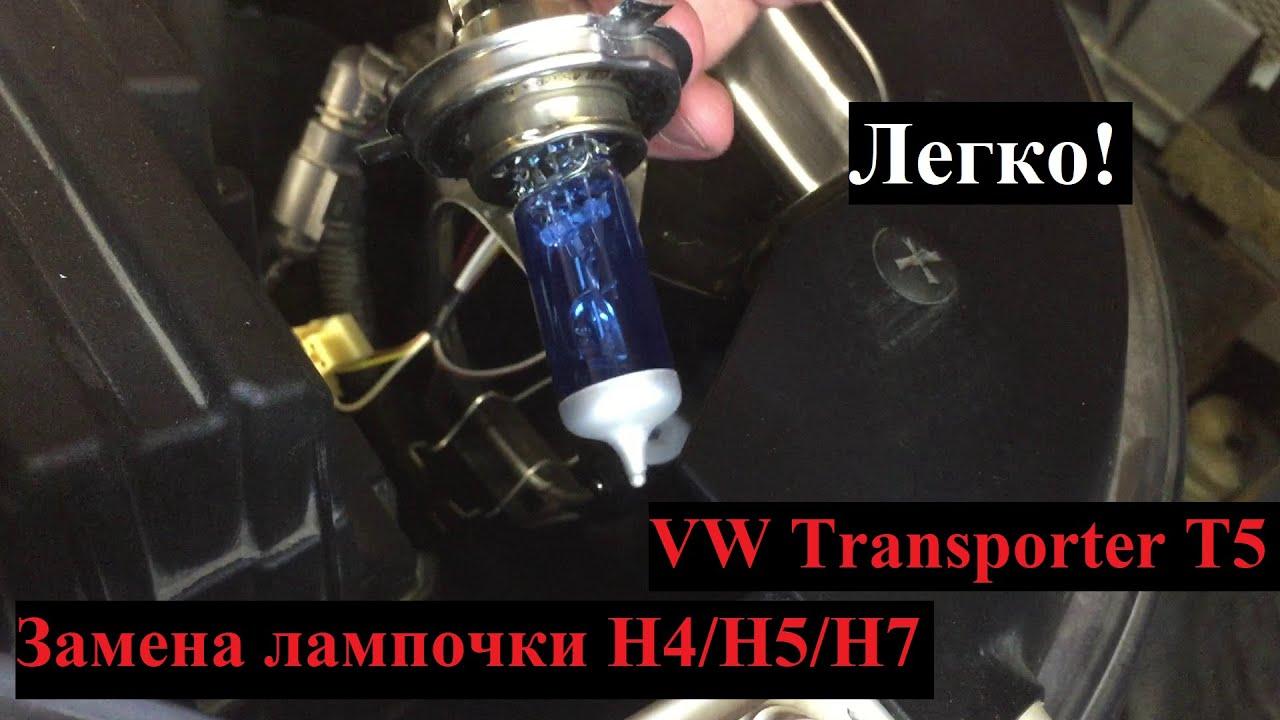 Лампа ближнего света транспортер т5 как разобрать зеркало на фольксваген транспортер