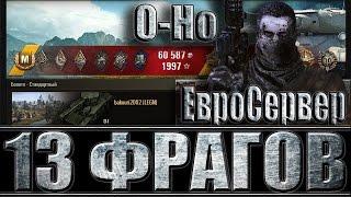 ТЯЖЕЛЫЙ ЯПОНСКИЙ ТАНК O-Ho 13 ФРАГОВ. Топь - лучший бой O-Ho World of Tanks.