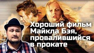 [ОВПН] Хороший фильм Майкла Бэя, провалившийся в прокате