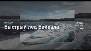 Быстрый лед Байкала | Discovery