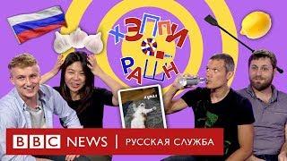 Русские не смеются? | Хэппи Рашн | Выпуск #3