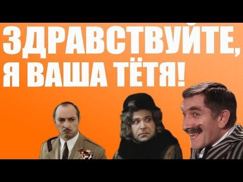 Vengerov & Fedoroff  Здравствуйте, я Ваша Тётя!