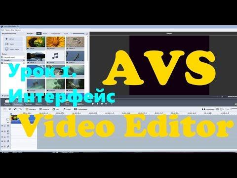 Avs video editor видеоурок