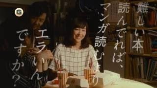 麻生久美子 CM トランシーノ 2017-2014 漫画 Renta CM 麻生久美子 神木...
