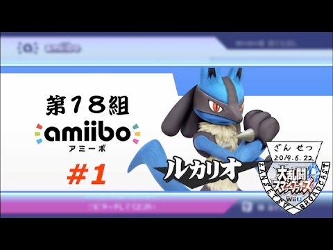 amiibo第18組ルカリオはどうのしんずい育成日記part1