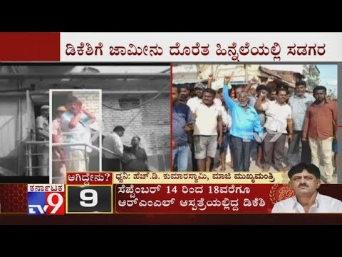 TV9 Exclusive: HD Kumaraswamy Reacts On DK Shivakumar Getting Bail From Delhi High Court