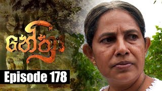 Nethra - නේත්‍රා Episode 178 | 27 - 11 - 2018 | SIYATHA TV Thumbnail