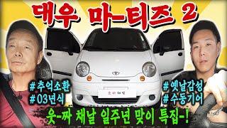 SUB) 김피디의 클래식카!!  연비깡패(23km/l)…