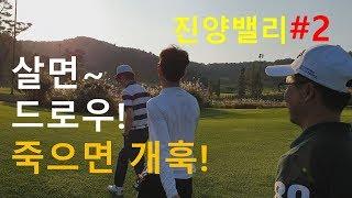 골프(golf) 백돌이 필드라운딩,  살면 드로우! 죽…
