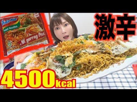 【大食い】インドネシアのインスタント麺[インドミー]激辛ミーゴレン[10人前]4500kcal【木下ゆうか】