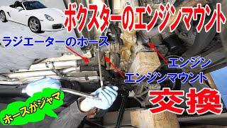 エンジンマウント交換【ポルシェボクスター32】