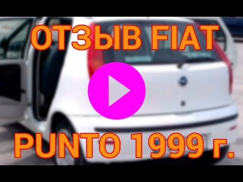 Отзыв об FIAT PUNTO 1999-2000 г.в.