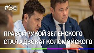 Фото От олигарха к президенту правой рукой Зеленского стал адвокат Коломойского