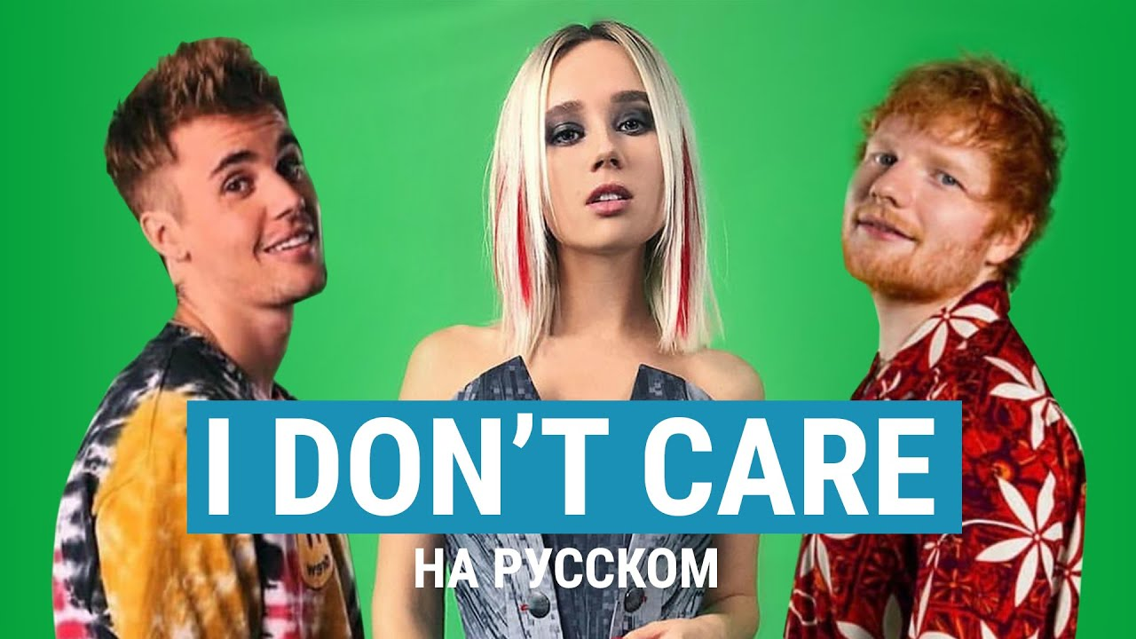 Клава Транслейт — I Don't Care / Ed Sheeran & Justin Bieber (кавер на русском)