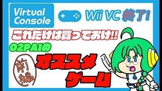Wiiバーチャルコンソール終了間近!O2PAIのこれだけは買っとけ!オススメゲーム【前編】