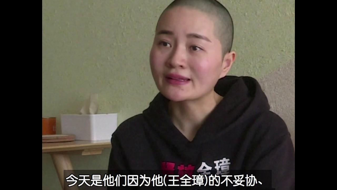 李文足:王全璋沒罪 有罪的是公檢法,是主審法官林昆,周虹 - YouTube