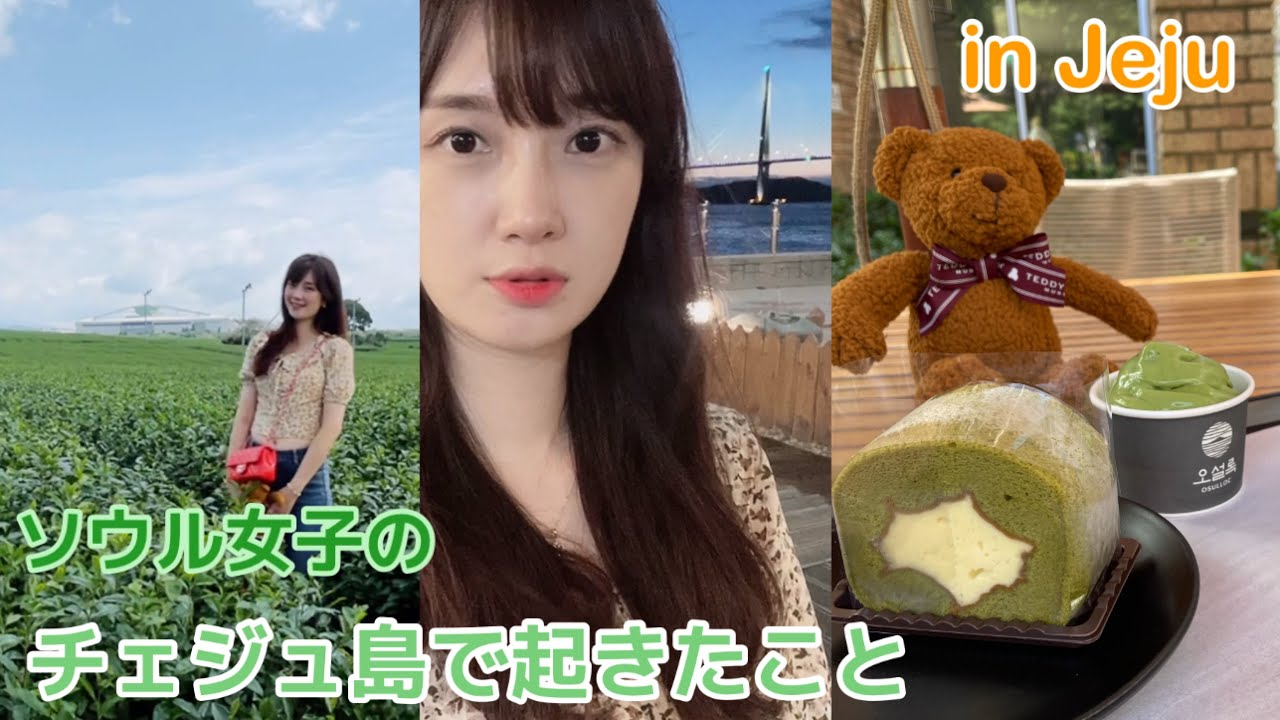 韓国🇰🇷チェジュ島(済州島)で食あたり後復活💦|チェジュ島グルメ、カフェ🍵|ソウル女子