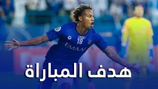 هدف مباراة الهلال x اوراوا 1-0   ذهاب نهائي دوري أبطال آسيا 2019