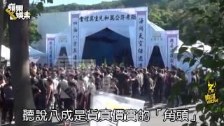 王陽明送黑道大哥  500角頭擺陣--蘋果日報 20141125 thumbnail