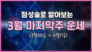 [점성술] 3월 마지막주 별자리 운세 (3월30일~4월…