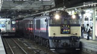 国鉄色 EF64 PP(39+1032)「快速ナイトビュー更級号」JR 姨捨駅、長野駅 2009.5   HDV 962