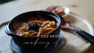 sub) 명절 해장 음식으로 먹어본 장칼국수. 칼국수 …