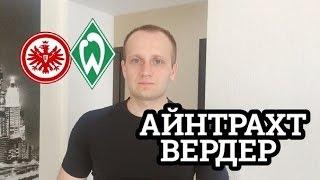 ПРОГНОЗ | ФУТБОЛ | ГЕРМАНИЯ | АЙНТРАХТ - ВЕРДЕР