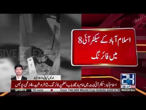 New News Alerts - Islamabad Mein Firing Do Loug Halak