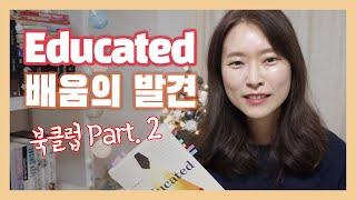 Educated 배움의 발견 영어원서 북클럽 Part.…