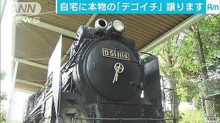 自宅にある蒸気機関車を文化財として残してほしい、千葉県に住む男性が...