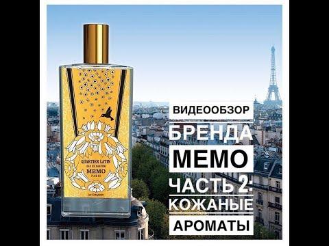Кожаные ароматы бренда MEMO
