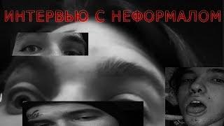ИНТЕРВЬЮ #1 С НЕФОРМАЛОМ В АВАТАРИИ// ПРОБИЛИ ГОЛОВУ ПИТАРДОЙ!! ЖЕНЯ ВСЁ РАССКАЗАЛ!!
