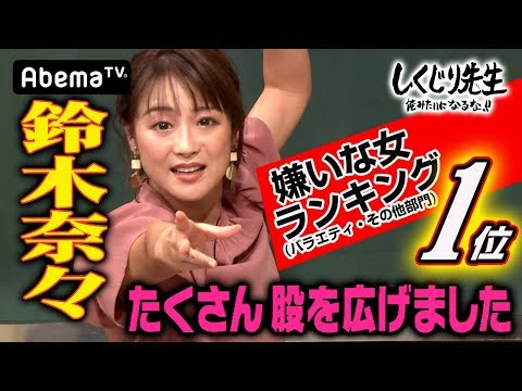 嫌いな女ランキング1位!鈴木奈々先生 / 定番「箱の中身はなんだろな」で悪戦苦闘! しくじり先生 地上波・AbemaTVで放送中