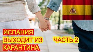 Испания выходит из карантина COVID 19 в Испании Испания открывается Переезд в Испанию